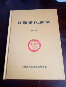 日照萧氏族谱  第一卷