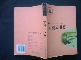 中华传世经典文库(第一辑):宋词三百首