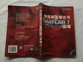 神经网络理论与MATLAB7实现