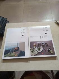 日和手帖:我们终究是一个人  生活整理术【2册和售】