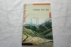 中国农业 农村 农民