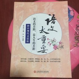 正版现货 初中现代文赏析 张豪 编著 上海科学技术文献出版社出版 图是实物