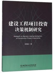 建设工程项目投资决策机制研究