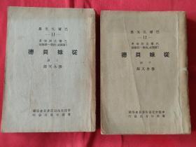 巴尔扎克集 从妹贝德(民国新文学译作 初版,有许多精美的木刻插图)