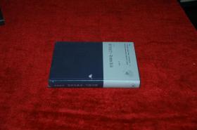 历史本体论·己卯五说(增订本) 塑封 书品如图 700克【3007】*