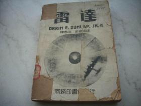民国38年-商务印书馆出版【雷达】!封面底品弱如图!