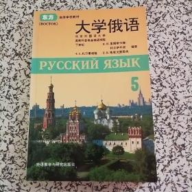 东方高等学校教材 大学俄语5