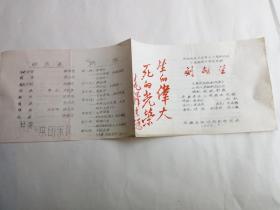 大型革命斗争历史剧 刘胡兰 (节目单)