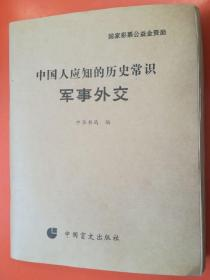 中国人应知的历史常识 (盲文版)