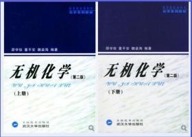 无机化学(上册+下册)第二版 邵学俊,董平安,武汉大学出版社 2册 9787307036543