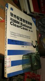 软件配置管理策略与IBM RationalClearCase(第二版)