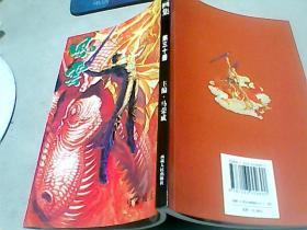 原版32开漫画                         【   风云画集   】第30册