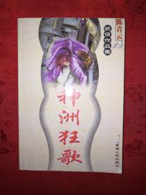 经典武侠:神洲狂歌(全一册)