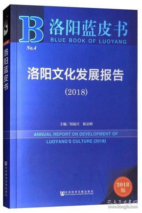 洛阳蓝皮书——洛阳文化发展报告(2018)