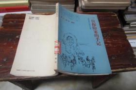 一位探险家的手记【馆藏】