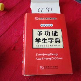 歇后语·谚语多用词典