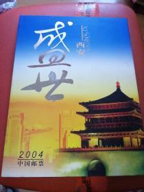中国邮票 2004年册