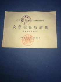 【修武县农业生产合作社农业税征收清册】1958年印本,一册全,农业研究的第一手资料