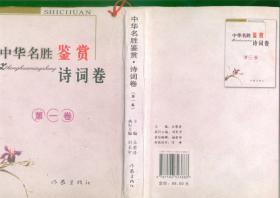 中华名胜鉴赏--诗词卷 (大32开精装本带护封/07年一版一印5000册)第一卷