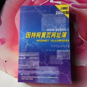 2000年版:因特网黄页网址薄,附加光盘一张
