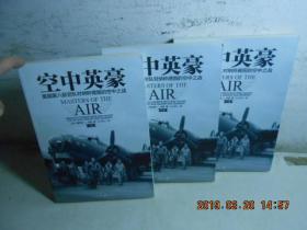 空中英豪:美国第八航空队对纳粹德国的空中之战【上中下】