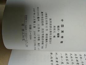 中国黄帝陵  题词.楹联