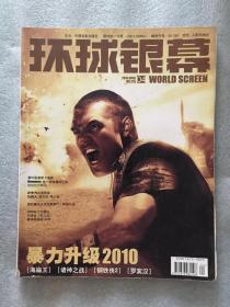 环球银幕 2010 4