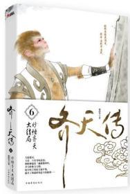 【有磨损】齐天传.6  作者:楚阳冬 正版 9787511336392  楚阳冬著