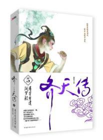 【有磨损】齐天传.5  作者:楚阳冬 正版 9787511336309  楚阳冬
