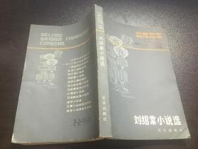 刘绍棠小说选(北京文学创作丛书)80年1版1印