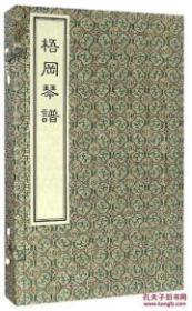 梧冈琴谱(16开线装 全一函二册)