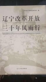 辽宁改革开放三十年风雨行