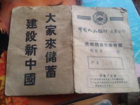中国人民银行 武汉分行 活期储蓄存款存折 1952年