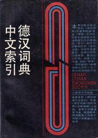 德汉词典(中文索引) (精装)