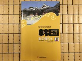 文化震撼之旅 韩国,文化旅游类,一本全方位韩国文化指南!旧书包邮