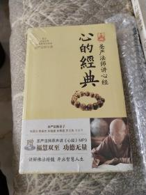 心的经典:圣严法师讲心经