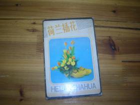 明信片:荷兰插花 全12张 上海人民美术出版社1987年
