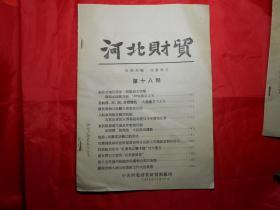 《河北财贸》 第18期(中共河北省委财贸部编印,1958年大跃进资料)