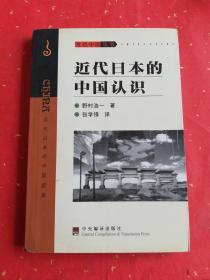 近代日本的中国认识:走向亚洲的航踪