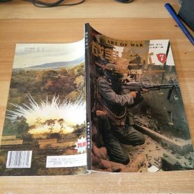 战争艺术7