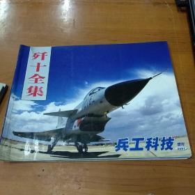 兵工科技  2007增刊  歼十全集