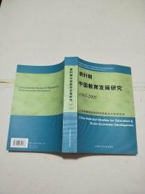 新时期中国教育发展研究:1983-2005