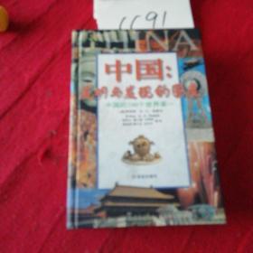 中国:发明与发现的国度:中国科学技术史精华