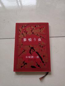 日文原版书 蓼喰う虫 (新潮文库) 谷崎润一郎 (著)