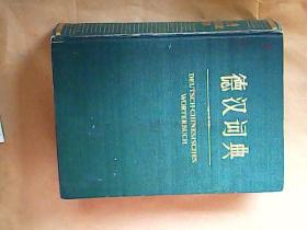 德汉词典  16开 精装  1983年一版一印