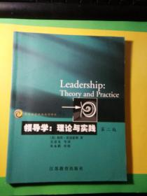 领导学:理论与实践  第二版