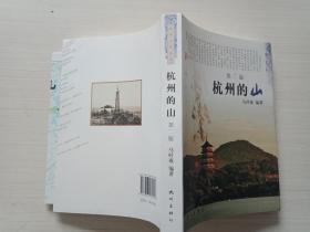 杭州的山 第二版 图文版【附市区山径图】