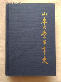 山东大学百年史(1901-2001)