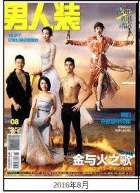【全新品相】《男人装》杂志2016年8月号: 创刊18周年,体育明星封面。全铜版纸彩印
