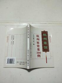 杭州家常菜300例